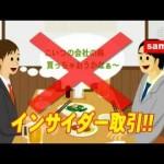 インサイダー取引規制についての解説動画特集