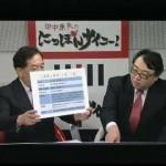 公正とは何かー 市場の規律を守れ!田中康夫「にっぽんサイコー」動画より