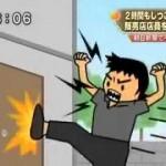 朝日新聞販売員が2時間契約を迫る~契約しないと意志表示をした人への再勧誘