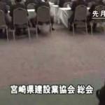 談合で宮崎県が取り組んだ課題(動画)