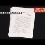 「万里の長城」遭難事故で安全管理の態勢が不十分だったとして「アミューズトラベル」を業務停止の行政処分