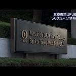 三菱東京UFJ銀10年間に取引があった顧客の口座番号など560万人分情報紛失