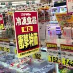 冷凍食品二重価格に消費者庁指導、販売価格がより安いように見せかける景品表示法違反