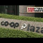 日本生協連の下請法違反は総額38億!不当に減額・不当返品・試食費用負担・支払い遅延