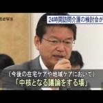 重度障害の女性が24時間介護求め熊本市を提訴!非医療行為の限界