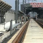 北陸新幹線の融雪設備工事談合疑惑!受注担当社員ら一斉聴取