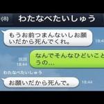 交際女性に「死んでくれ」とメール、自殺教唆の疑いで慶応大学の学生を逮捕
