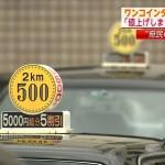 タクシーのエムケイ、割安料金を継続 事実上の違法運賃