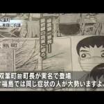 """双葉住民「周囲にはいない」美味しんぼ""""福島第1原発を訪れた主人公らが原因不明の鼻血を出す場面""""に批判"""