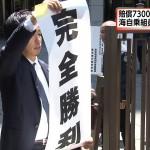海上自衛隊いじめ自殺訴訟は国側に7350万円の賠償命令!内部告発者の懲戒処分を取り消す、小野寺防衛相「基本的に公益通報」
