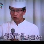 食品偽装の阪急阪神ホテルズ損害額は7万8775人に対し1億1000万円「レシートがなくても返金に応じる」