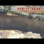 砂利掘りすぎで豊田市の県道崩落の恐れ、県が業者を県砂防条例違反・砂利採取法違反で告発!