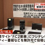 「FC2」投稿者を全国一斉摘発!テレビ番組を無断で公開、著作権法違反容疑で16人摘発