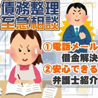 債務整理の至急相談【スマホ版】