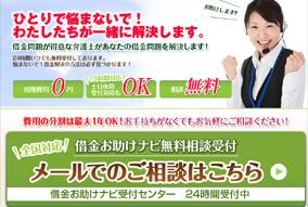 http://saimu-libra.jp/asp_afb/