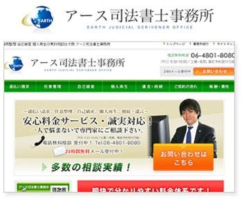 http://hatano-saimuseiri.net/lp/index2.html