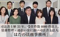 司法書士歴33年はたの法務事務所