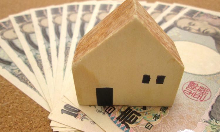 家と住宅ローンのお金