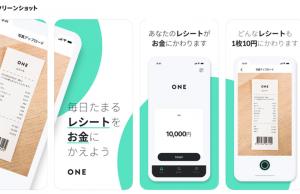 1枚10円で買い取るアプリ「ONE」