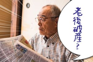 高齢者が破産を心配