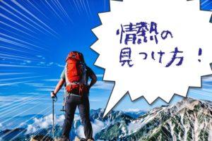 山頂を目指す男性