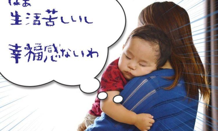 幸福感のない母子