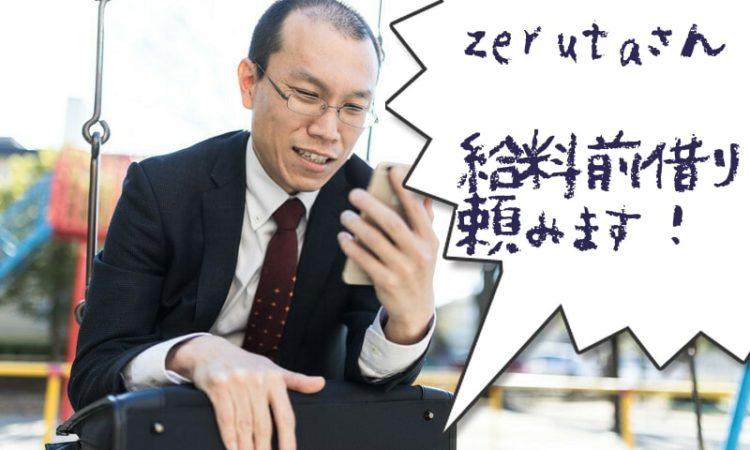 七福神についてネットで調べる会社員