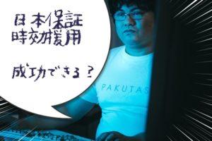 日本保証の時効援用を企む男性