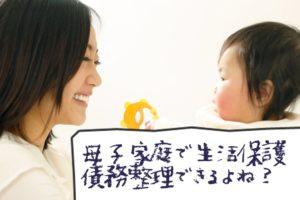母子家庭で借金に悩む