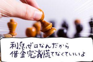 チェスを指す