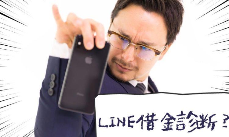 Lineの借金減額診断を怪しむ男性